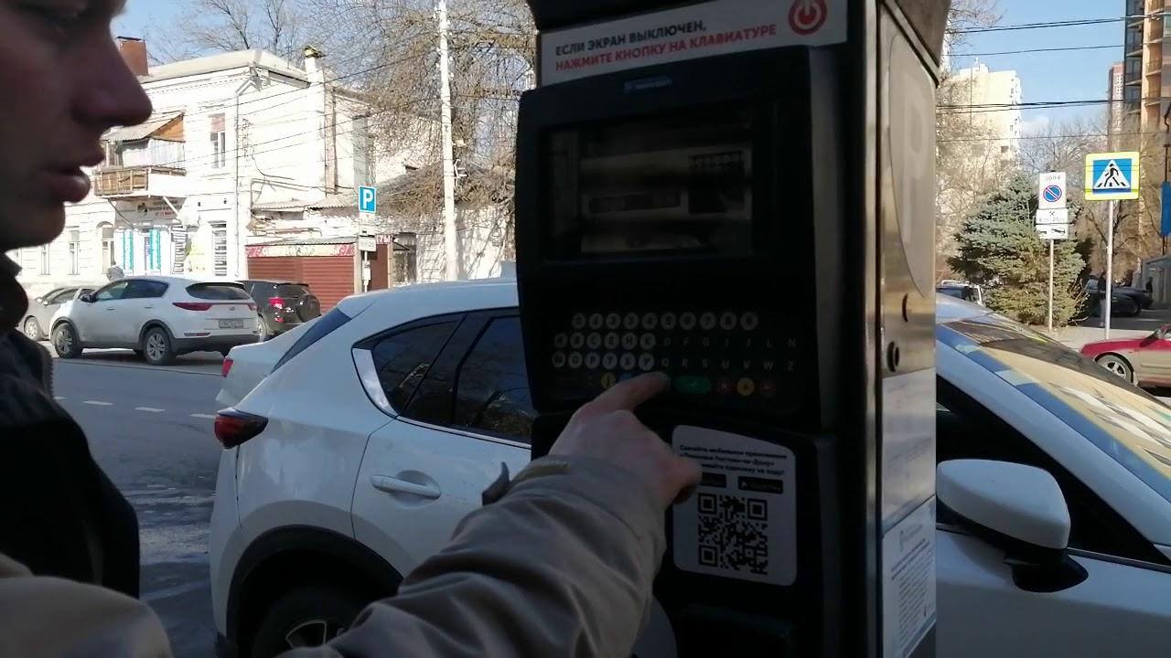 Donnews.ru узнал, как будет работать система платных парковок в Ростове