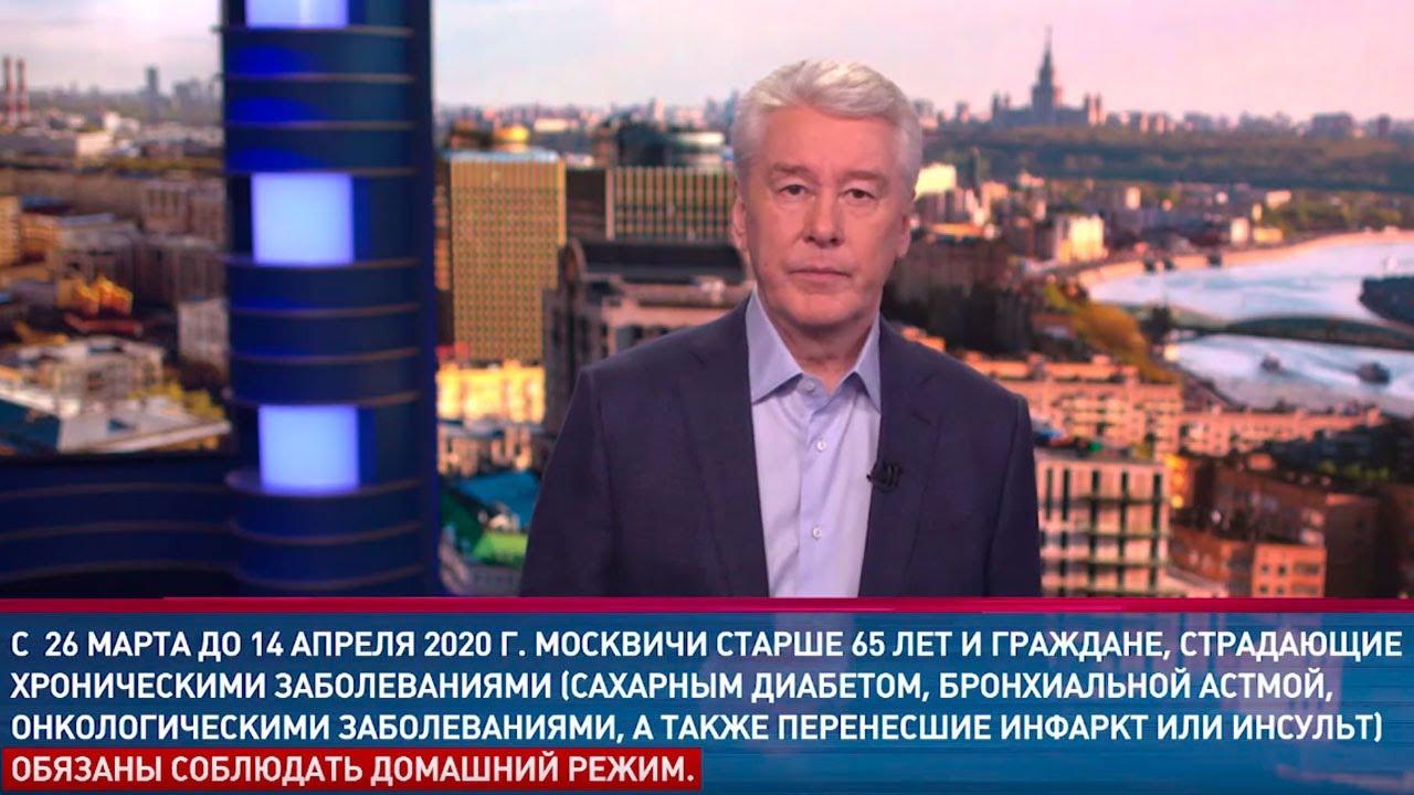Собянин обратился к пожилым москвичам с просьбой соблюдать домашний режим