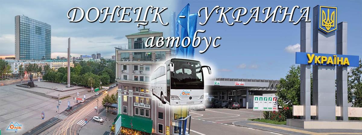 avtobus-donetsk-ukraina