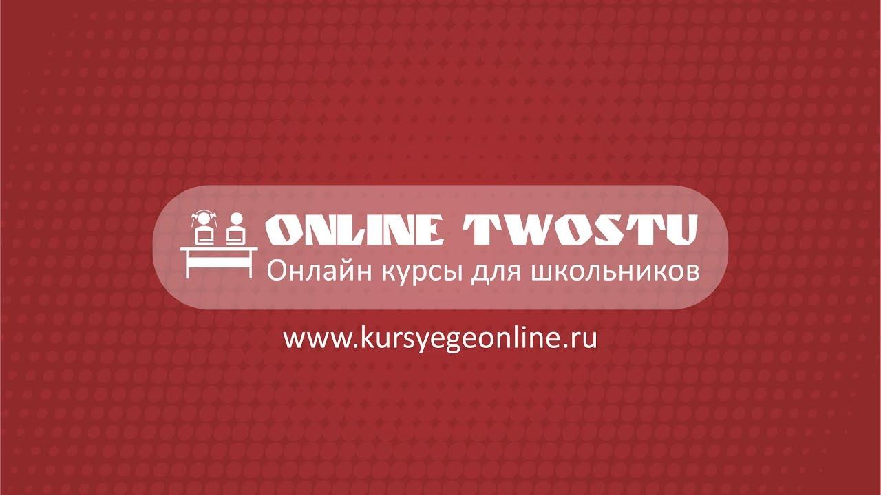 Онлайн курсы по подготовке к егэ