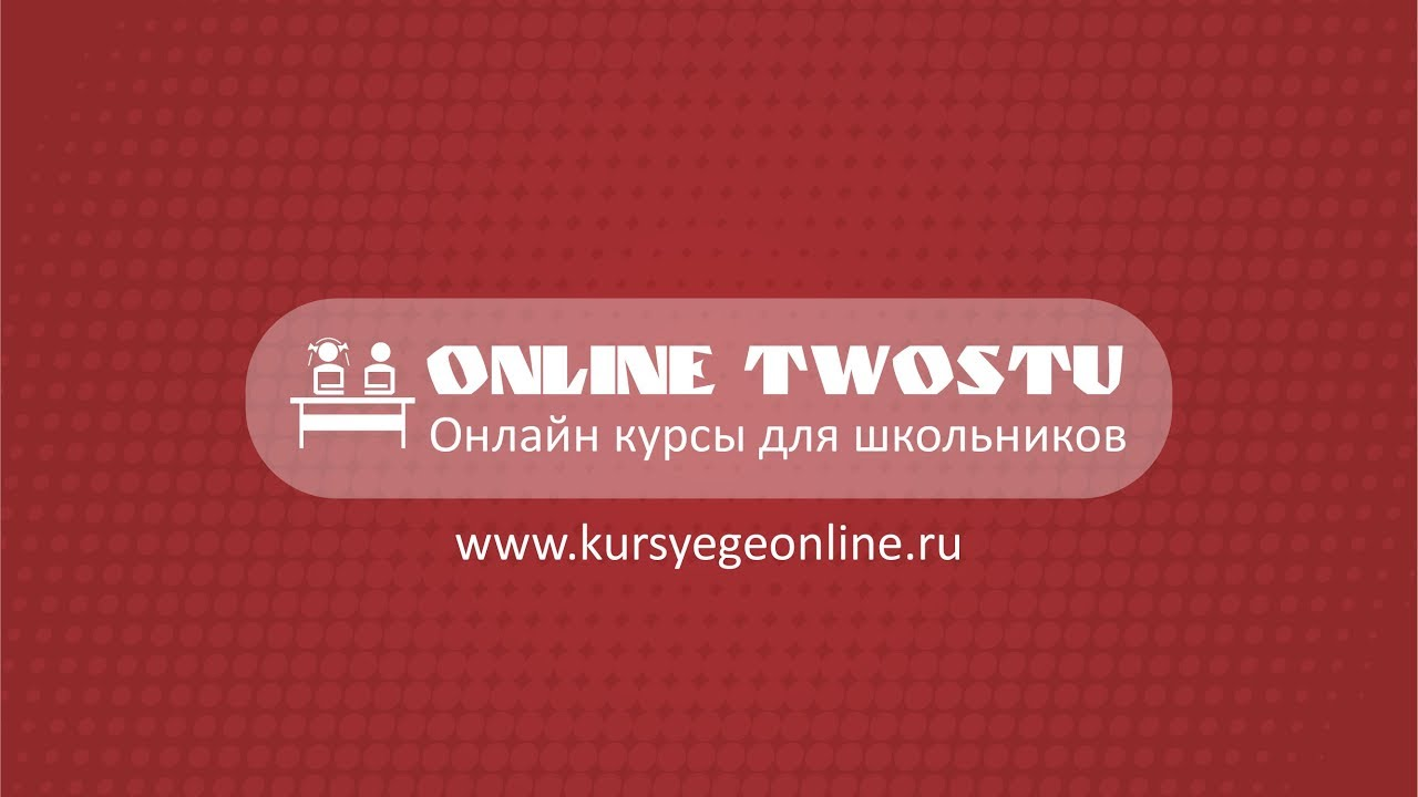 Онлайн подготовка к ЕГЭ
